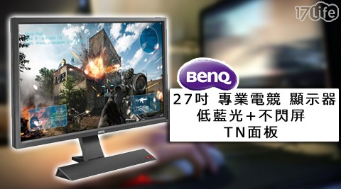【BemQ】/RL2755 /27型 /27吋/ 專業電競/ 顯示器 / 低藍光/不閃屏 / TN面板