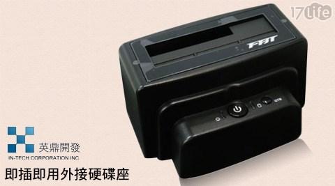 英鼎IN-TECH-USB3.0 2.5/3.5吋即插即用外接硬碟座