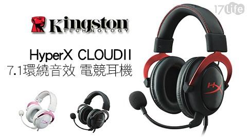 HyperX-CLOUDII 7.1環繞音效電競耳機