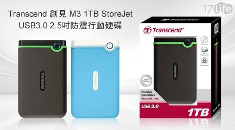 Transcend創17life購物金見-M3 1TB StoreJet USB3.0 2.5吋防震行動硬碟(TS1TSJ25M3)
