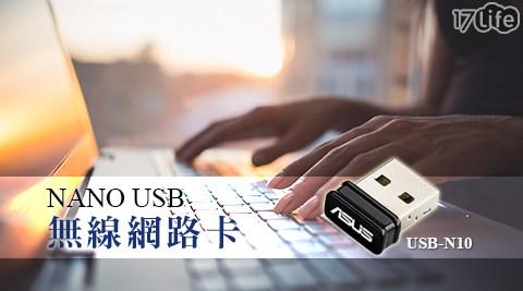 ASUS華碩/USB-N10 /NANO USB/ 無線網路卡
