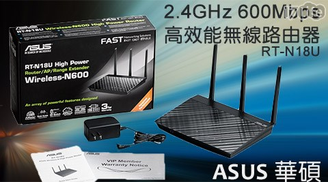 ASUS華碩/RT-N18U 2.4 GHz 600 Mbps/ 高效能無線路由器