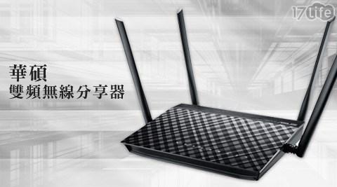 只要2,180元(含運)即可享有【ASUS華碩】原價3,490元RT-AC1200G PLUS雙頻Wireless-AC1200無線分享器1台,享1年保固。