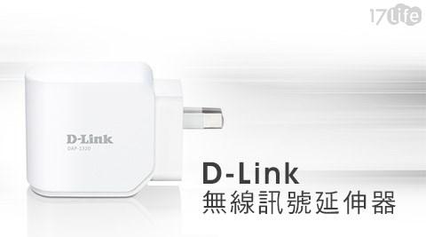D-Link友訊-DAP-1320無線訊號欣葉 日本 料理 健康延伸器