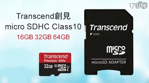 只要289元起(含運)即可享有【Transcend創見】原價最高999元micro SDHC Class10記憶卡(附轉卡):16GB/32GB/64GB。