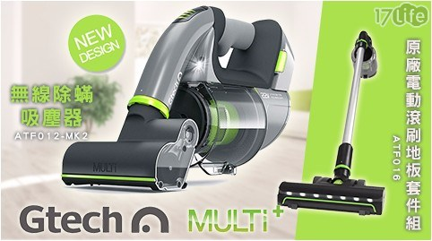 平均最低只要 3190 元起 (含運) 即可享有(A)【Gtech 英國】Gtech Multi Plus 小綠 無線除蟎吸塵器(ATF012-MK2) 1入/組(B)【Gtech 英國】Gtech Multi Plus 原廠電動滾刷地板套件組  (ATF016) 1入/組