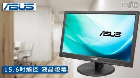 ASUS/VT168H /15.6吋/觸控/ 液晶螢幕/15.6吋/觸控顯示器