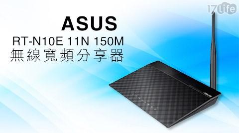 只要490元(含運)即可購得【ASUS華碩】原價1290元RT-N10E 11n 150M無線寬頻分享器1台,購買即享3年保固服務!