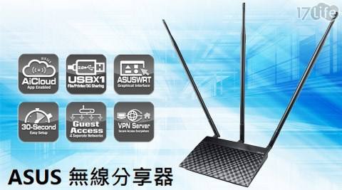 ASUS華碩/RT-N14UHP 300 Mbps Wireless-N/ 無線路由器