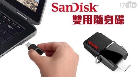只要255元起(含運)即可享有【SanDisk】原價最高999元Ultra Dual USB3.0 SDDD2 OTG雙用隨身碟只要255元起(含運)即可享有【SanDisk】原價最高999元Ultra Dual USB3.0 SDDD2 OTG雙用隨身碟1入:(A)雙用隨身碟(16GB)/(B)雙用隨身碟(32GB)/(C)雙用隨身碟(64GB),購買享5年保固!