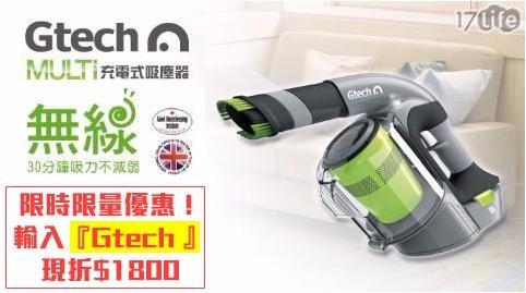 只要10,800元(含運)即可享有原價15,880元【Gtech 英國】Gtech Multi Plus 小綠 無線除蟎吸塵器(ATF012-MK2) 1入/組
