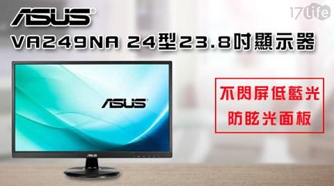 平均每台最低只要3950元起(含運)即可購得【ASUS華碩】VA249NA 24型 23.8吋顯示器1台/2台。