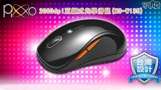 PIXXO~強力三段型2000dpi五鍵式好握長機身光學滑鼠^(MO~W135^)