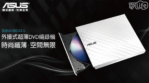 ASUS/華碩/超薄/USB外接/DVD燒錄機