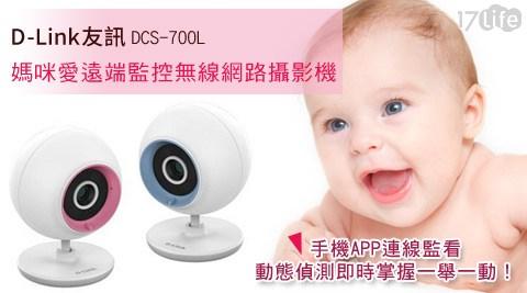D-Link友訊-DCS-700L媽咪愛遠端監控無線網路攝影機