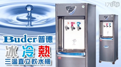 Buder 普德-CJ-171 冰冷熱三溫直立飲水機 (MIT台灣製造)1台