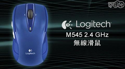 只要980元(含運)即可購得【羅技Logitech】原價1290元M545 2.4 GHz無線滑鼠1入,顏色:黑色/銀色/紅色/藍色,購買即享1年保固服務!