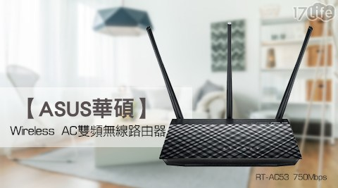 ASUS華碩/RT-AC53 750Mbps Wireless AC/雙頻 無線路由器/ AC750