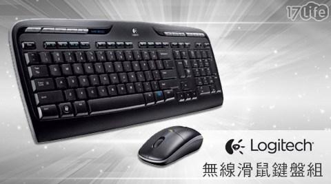 羅技Logitech-MK330無線滑鼠鍵盤組