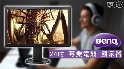 【BemQ】/ RL2460 /24型 /24吋/ 專業電競 /顯示器 / 低藍光/不閃屏 / TN面板