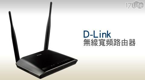 只要559元(含運)即可購得【D-Link】原價990元DIR-612 Wireless N300無線寬頻路由器1台,購買即享商品1年保固!