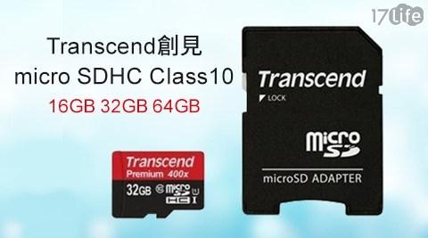 只要209元起(含運)即可購得【Transcend創見】原價最高799元micro SDHC Class10記憶卡(附轉卡)系列1張:(A)16GB/(B)32GB/(C)64GB;享終身保固。