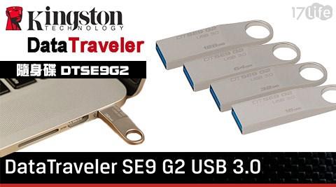 Kingston 金士頓/DataTraveler/ SE9 G2 /USB3.0 /隨身碟/ DTSE9G2