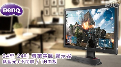 BenQ/RL2455/24型/24吋/專業/電競/顯示器/低藍光/不閃屏/TN面板