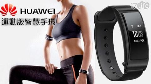 HUAWEI/華為/TalkBand B3/ 運動版智慧手環/智慧手環/手環