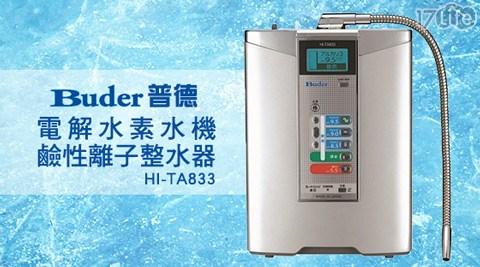 Buder /普德/ HI-TA833 /電解水素水機/鹼性離子整水器