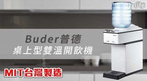 Buder普德-MIT台灣製造-桌上型雙溫開飲機(BD-5068)
