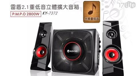 KINYO/音樂大師/【雷盾】/2.1重低音/立體擴大喇叭