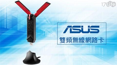 ASUS華碩/USB-AC68 802.11ac AC1900/ 雙頻 無線網路卡/(Wi-Fi)