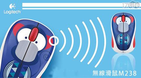 Logitech羅技-M238無線17life 退貨 電話滑鼠(猴子)