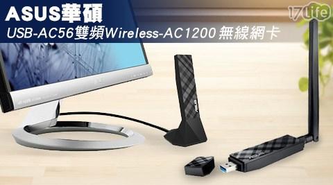 ASUS華碩/USB-AC56 /雙頻 Wireless-AC1200/ 無線網卡