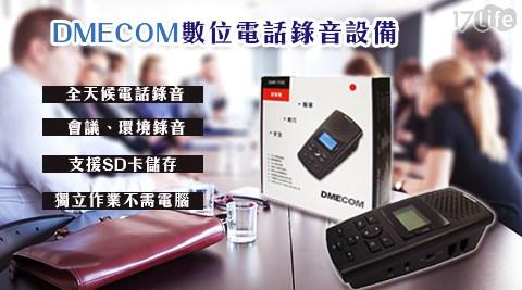 只要3,280元(含運)即可享有原價3,980元DMECOM DAR-1100 1路數位電話錄音設備只要3,280元(含運)即可享有原價3,980元DMECOM DAR-1100 1路數位電話錄音設備1入,購買享6個月保固!