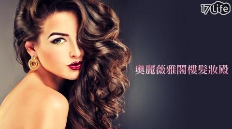 只要199元起即可享有【奧麗薇雅閣樓髮妝殿】原價最高1,300元變髮專案:(A)時尚換髮/(B)驚艷一下染髮/(C)女神燙髮。