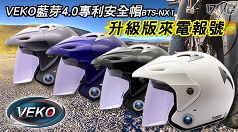 VEKO/藍芽/4.0升級版/來電報號/專利/安全帽