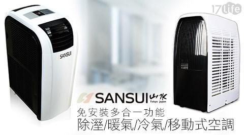 只要14900元起(含運)即可購得【SANSUI山水】原價最高33800元免安裝多合一功能-除溼/暖氣/冷氣/移動式空調系列1台:(A)3-5坪(SAC52)/(B)5-7坪(SAC100);全機享3年保固,壓縮機享5年保固。