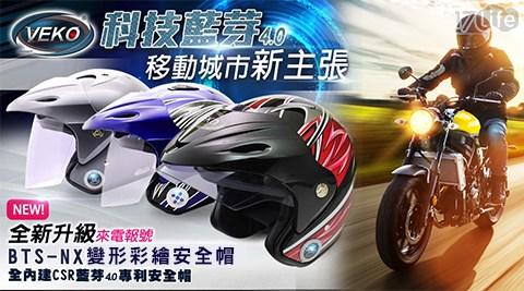 VEKO/藍芽4.0/升級版/來電報號/專利變形彩繪/安全帽
