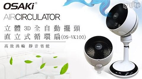 OSAKi/立體3D/全自動/擺頭/直立式/循環扇/OS-VK100