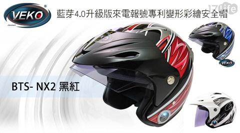 VEKO/藍芽/4.0/升級版/來電/報號/專利/變形/彩繪/安全帽