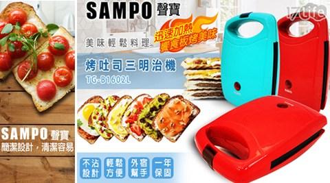 平均每台最低只要768元起(含運)即可購得【聲寶SAMPO】烤吐司三明治機(TG-B1602L)1台/2台,顏色:甜心紅/清新藍,購買即享1年保固!