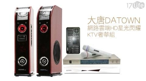 只要23,888元(含運)即可享有【大唐DATOWN】原價59,900元網路雲端HD星光閃耀KTV奢華組(含主動式喇叭+麥克風+點歌盤),加贈不銹鋼美食鍋1台。