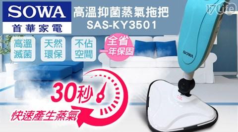 只要1,890元(含運)即可享有【首華SOWA】原價2,490元高溫抑菌蒸氣拖把(SAS-KY3501)只要1,890元(含運)即可享有【首華SOWA】原價2,490元高溫抑菌蒸氣拖把(SAS-KY3501)1入,享保固1年。