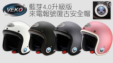 平均最低只要2,120元起(含運)即可享有【VEKO】藍芽4.0升級版來電報號復古安全帽平均最低只要2,120元起(含運)即可享有【VEKO】藍芽4.0升級版來電報號復古安全帽:1頂/2頂,顏色:消光黑/消光紫藍/消光銀粉/珠光白。