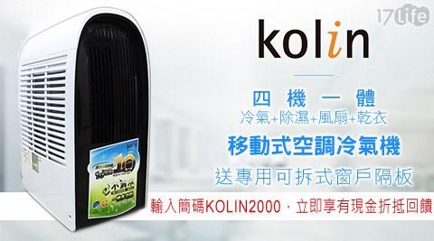 只要14,900元(含運)即可享有【KOLIN歌林】原價19,900元四機一體(冷氣+除濕+風扇+乾衣)移動式空調冷氣機(KD-JT5001)1台,享全機三年保固,並加贈專用可拆式窗戶隔板!