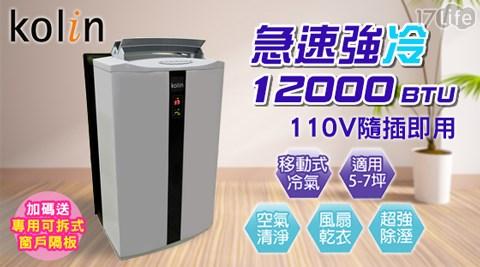 KOLIN歌林/5-7坪/清淨型/新冷媒壓縮機/移動式/空調/KD-JT301M05