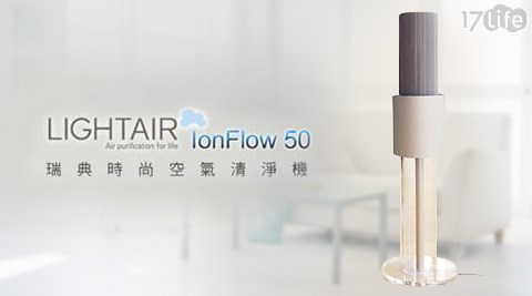 瑞典LightAir-IonFlow 50 Signature P桌 菜 餐廳M2.5精品空氣清淨機