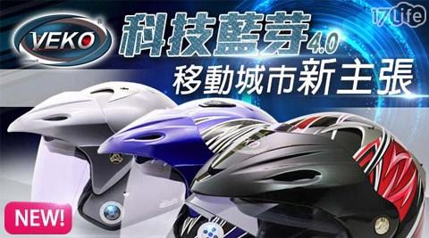 VEKO/藍芽/4.0升級版/來電報號/專利/變形彩繪/安全帽
